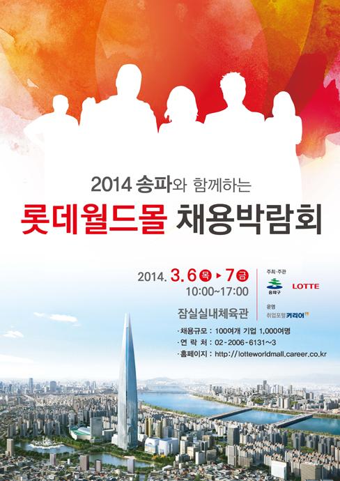 롯데월드몰 채용박람회 포스터