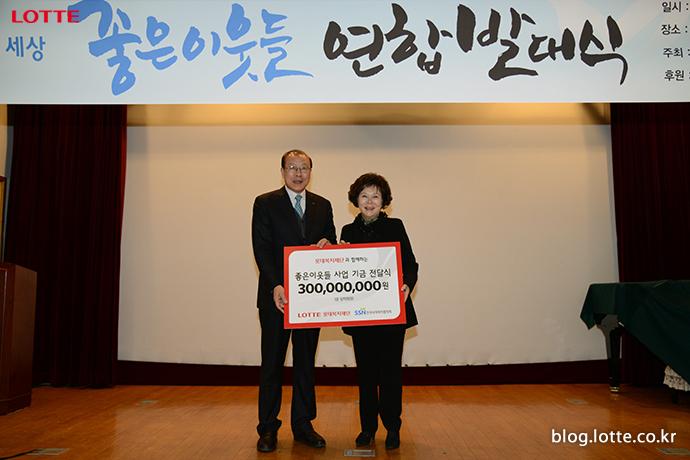 롯데복지재단, '좋은이웃들' 사업에 3억 원 전달