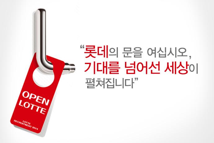 롯데, 상반기 신입사원 1,300명 (신입사원 모집 요강)