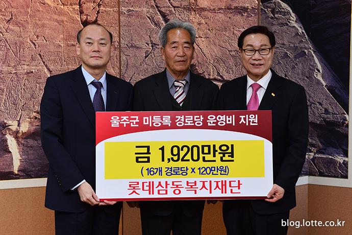 롯데삼동복지재단, 미등록 경로당 운영비 지원