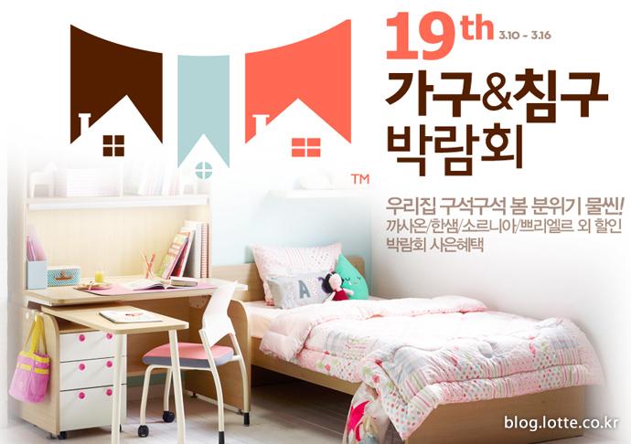 롯데닷컴, 제19회 가구&침구 박람회