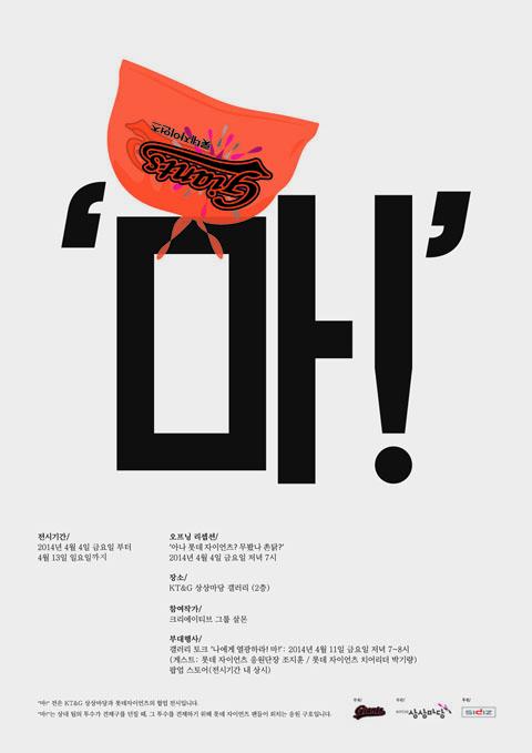 롯데자이언츠 포스터