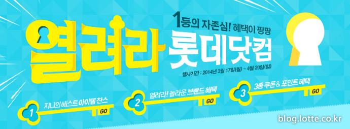 롯데닷컴, 열려라 롯데닷컴 행사 진행