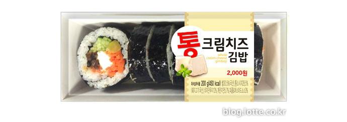 세븐일레븐, 통크림치즈김밥 출시