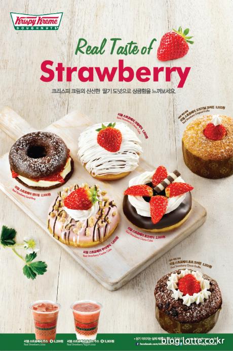 크리스피 크림 도넛, 신제품 8종 출시