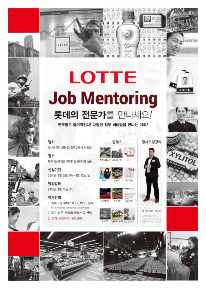 롯데 잡 멘토링 in 대전 포스터
