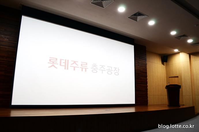 롯데주류 충주공장 홍보관