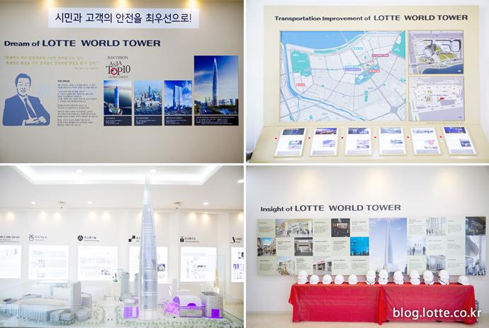 롯데월드타워 홍보관 내부 모습