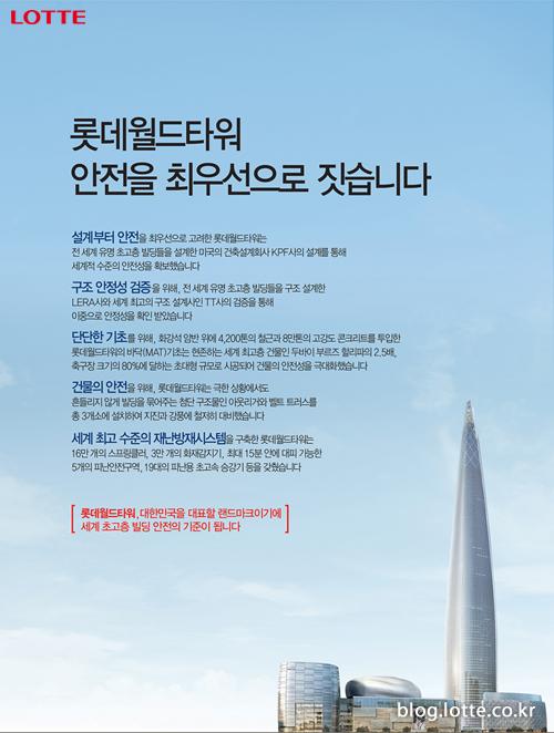 롯데월드타워 포스터