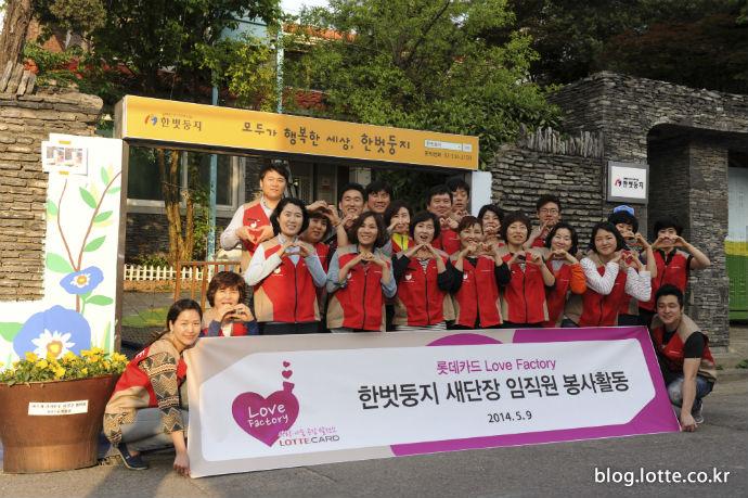 롯데카드, '한벗둥지' 벽화 그리기 봉사활동 진행