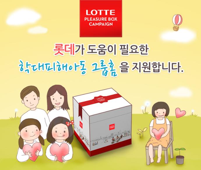 롯데 플레저 박스 캠페인