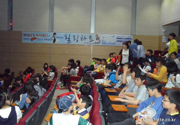 롯데삼동복지재단, 청소년 문화공연 초청행사 진행