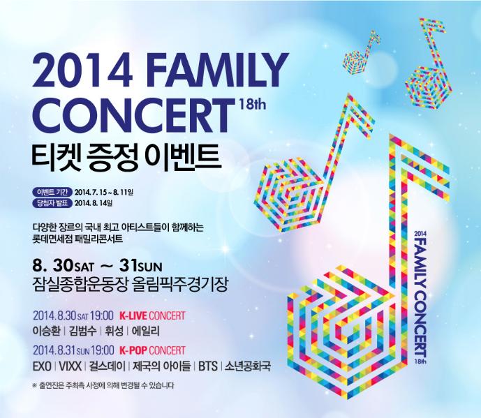 2014 패밀리 콘서트 티켓 증정 이벤트
