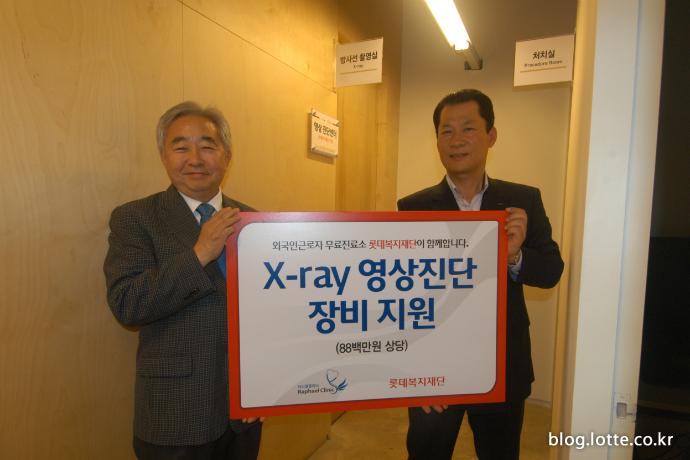 롯데복지재단, 라파엘클리닉 X-ray 장비 지원