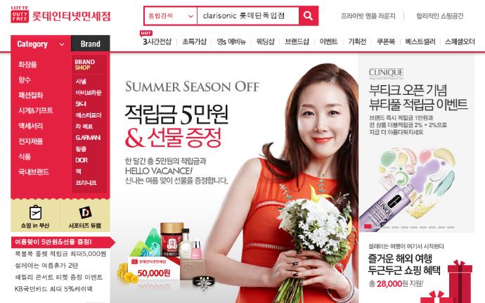 알뜰 쇼핑족, 롯데인터넷면세점 이용팁 이것만 알고 가자!