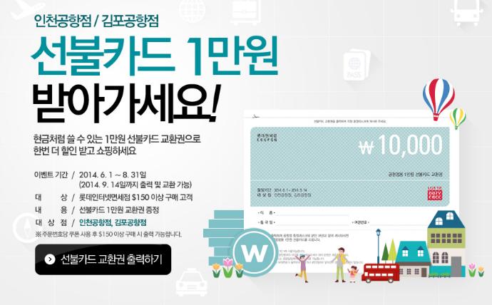 롯데면세점 인천공항점 선불카드 1만 원 받기