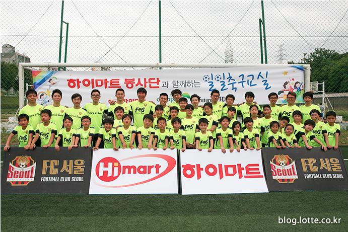 하이마트 봉사단과 함께하는 일일축구교실