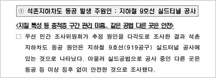 서울시, 도로함몰 원인조사 특별관리 대책 발표 中