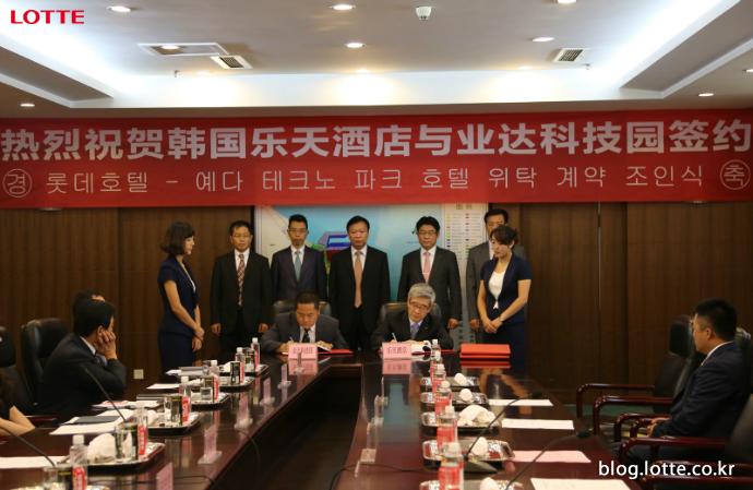 롯데호텔, 중국 옌타이 경제기술개발구 조인식