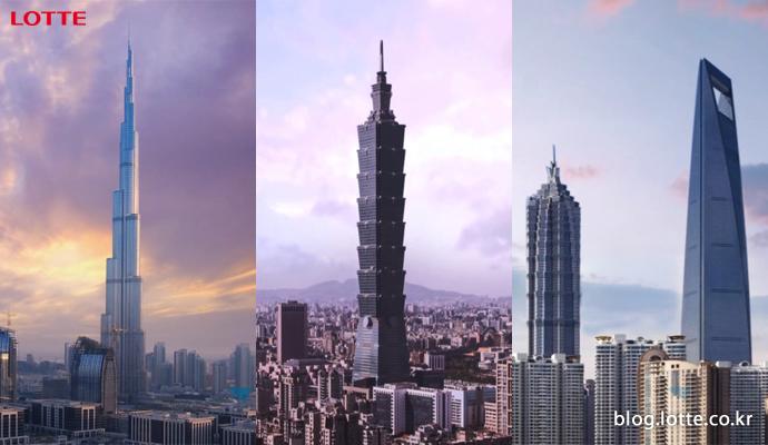 세계 고층 건물들