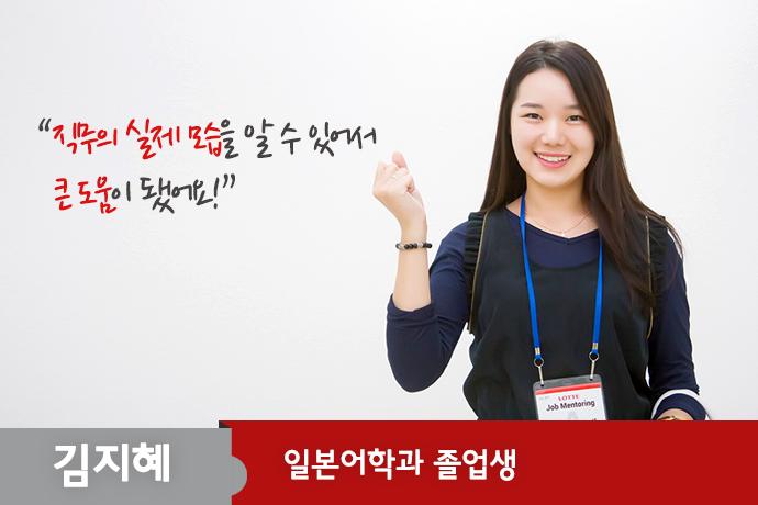 일본어과 졸업생 김지혜