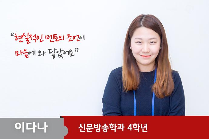신문방송학과4학년 이다나