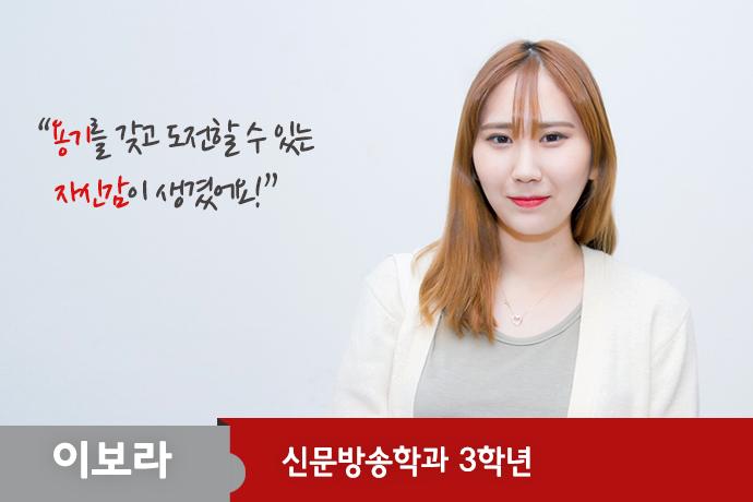 신문방송학과 3학년 이보라