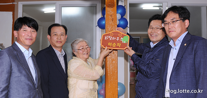 롯데케미칼, '희망하우스 5호' 현판식 모습