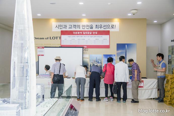 롯데월드타워 홍보관