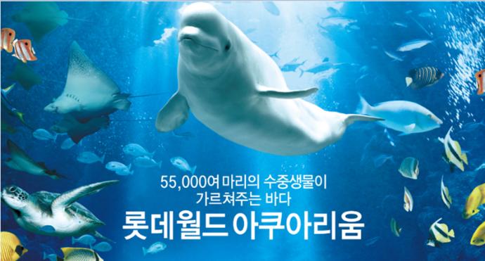 롯데월드몰 아쿠아리움
