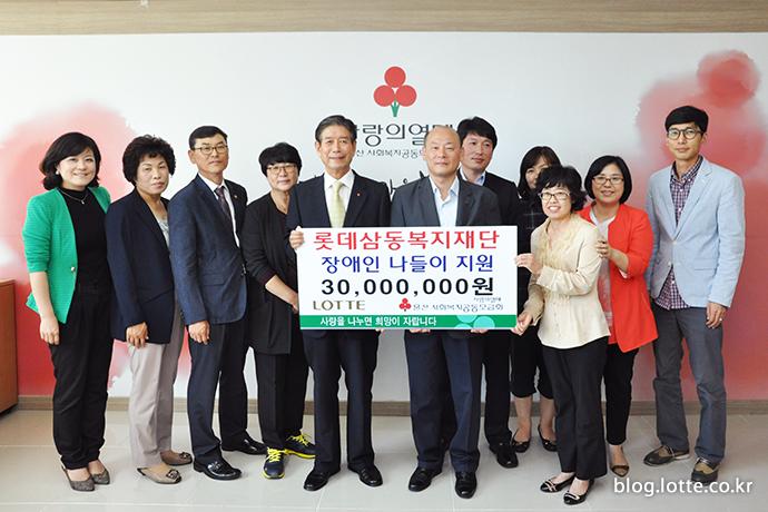 롯데삼동복지재단, 장애인 나들이행사 비용 지원