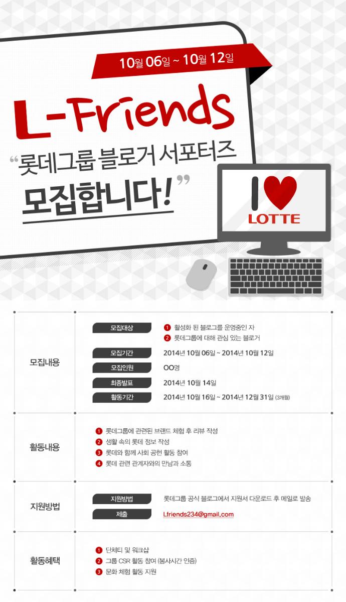 롯데그룹 블로거 서포터즈 'L-Friends'를 모집합니다!