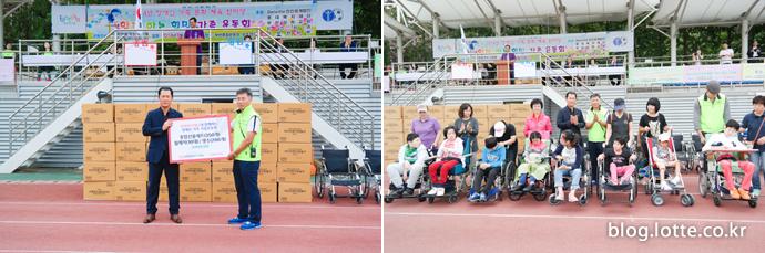 롯데복지재단, '장애인가족 가을 운동회'에 500만 원 상당 기부