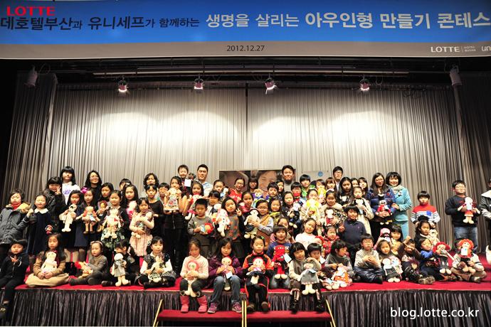 롯데호텔부산의 사회공헌활동