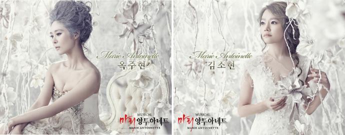 뮤지컬 '마리 앙투아네트', 마리 앙투아네트 (Marie Antoinette)역의 옥주현, 김소현