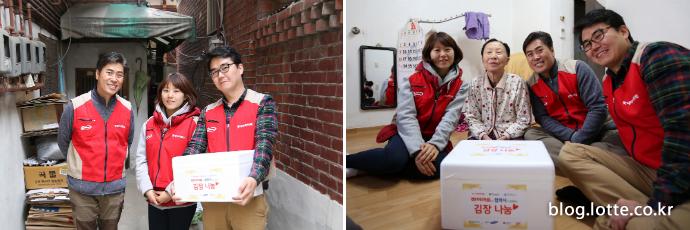 롯데하이마트, 김장 봉사활동 독거노인가정 방문