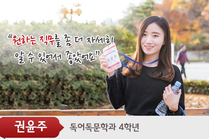 독어독문학과 4학년 권윤주