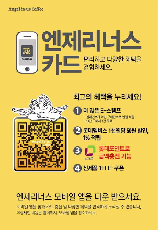 엔제리너스 카드와 모바일 앱 포스터