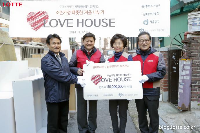 롯데복지재단, '사랑의 집수리' 행사 실시