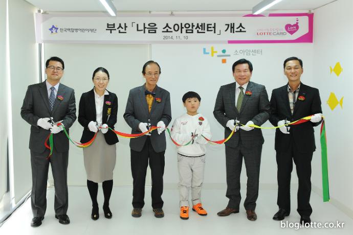 롯데카드, 부산 '나음 소아암센터' 개소