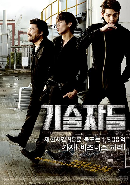 영화 기술자들 메인 포스터