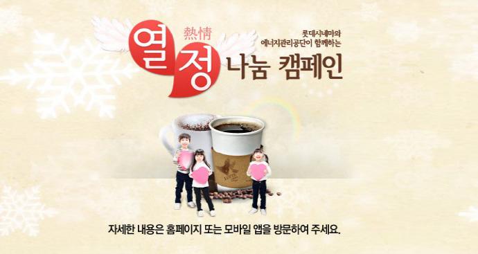 롯데시네마, '열정나눔 캠페인' 진행