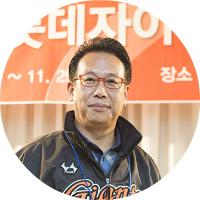 롯데자이언츠 이윤원 단장