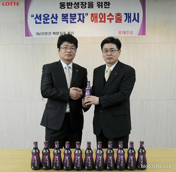 롯데주류, 전북 복분자주 전문업체인 '선운산 복분자주 흥진'과 협약