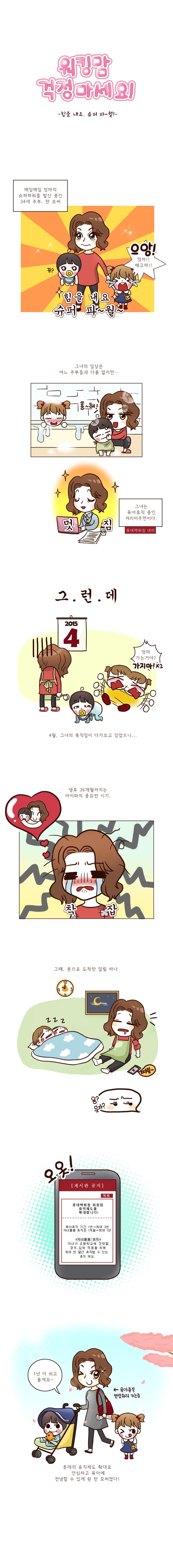 0313_롯데그룹웹툰(수정)
