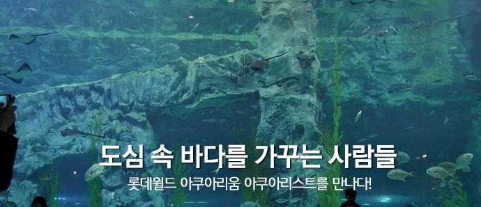 롯데그룹 블로그_타이틀