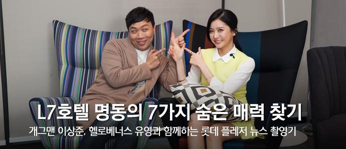 롯데그룹 블로그_타이틀2