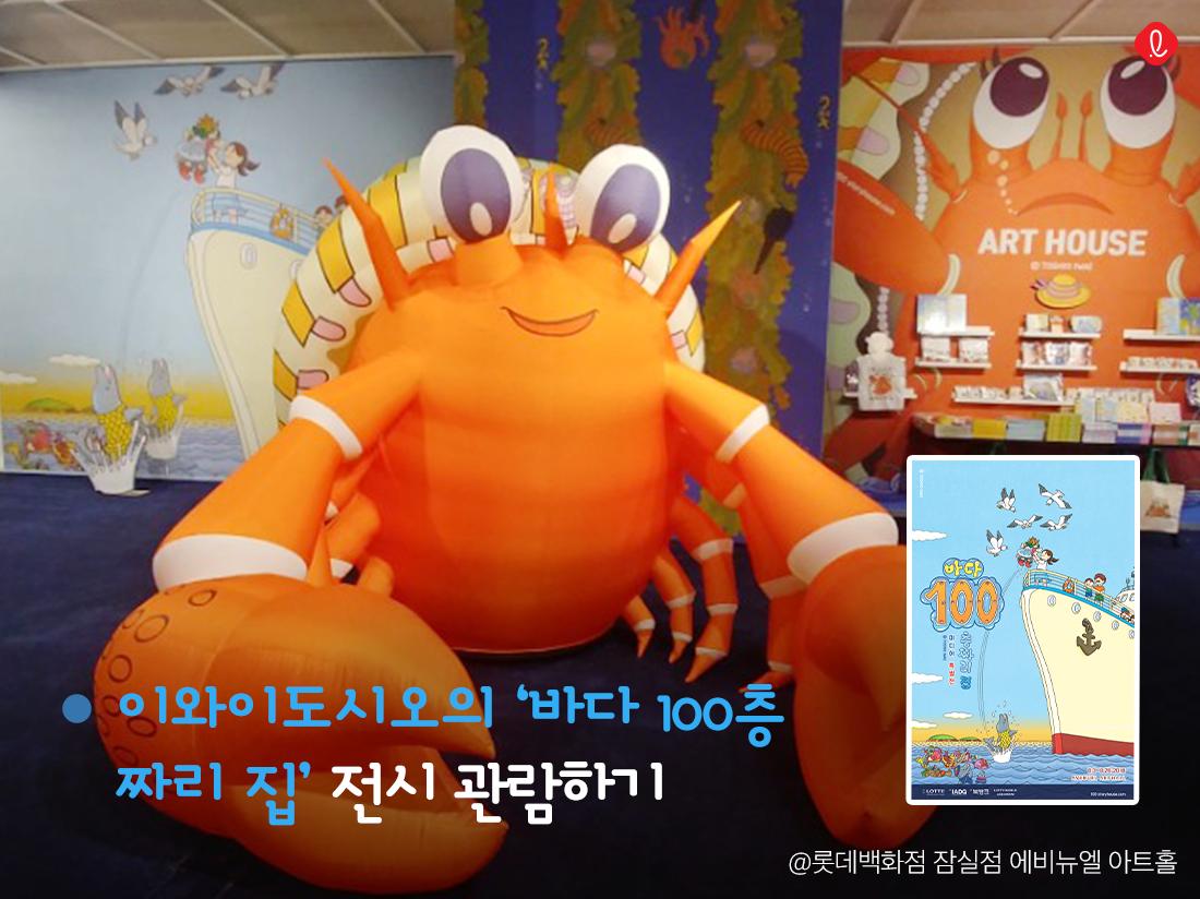서울아이와함께가볼만한곳 롯데백화점잠실점