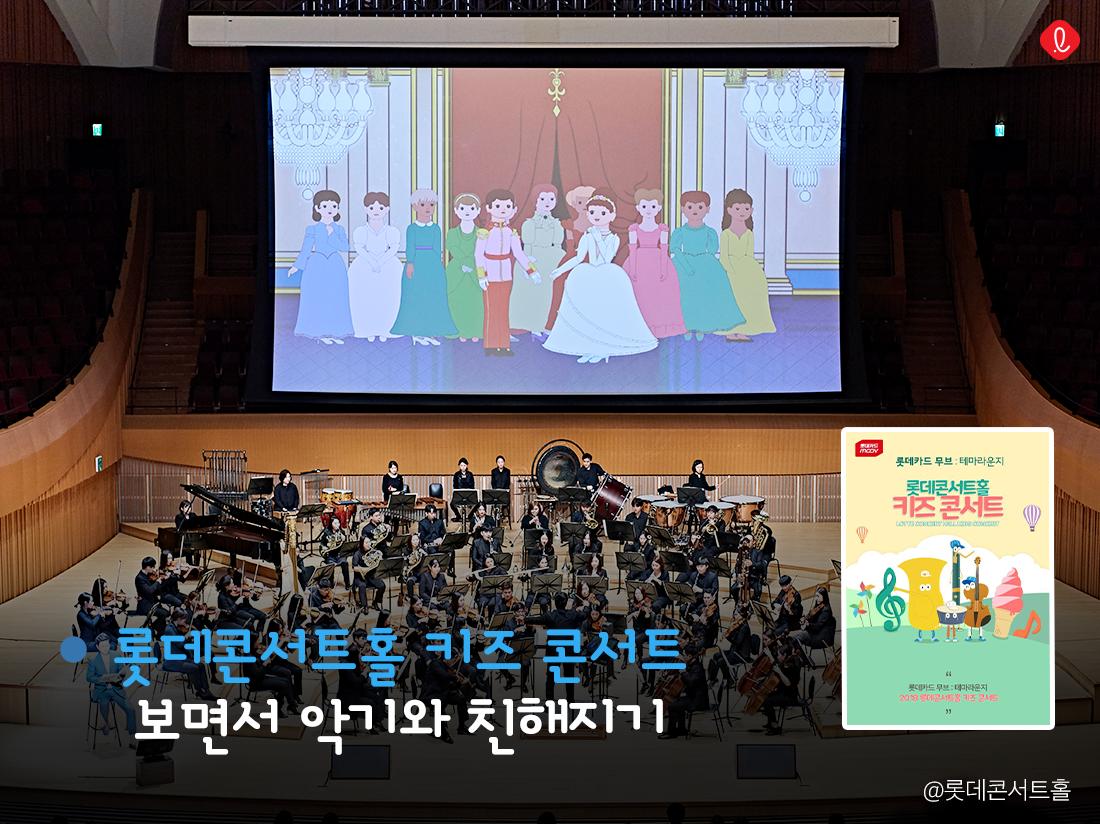 서울아이와함께가볼만한곳 롯데콘서트홀 키즈콘서트