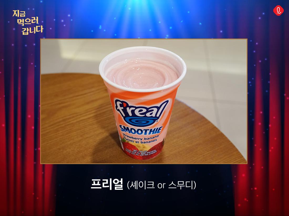 롯데시네마 매점메뉴 프리얼 셰이크 스무디